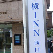 新たに駅前の名称のホテル