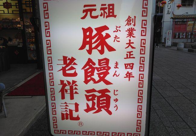 元祖豚饅頭 老祥記