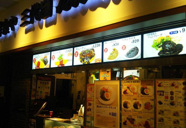 洋食や 三代目  たいめいけん ダイバーシティ東京プラザ店
