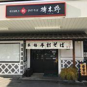 本格的な石臼挽き手打ちそばが食べれる 『榑木野 駅舎店』