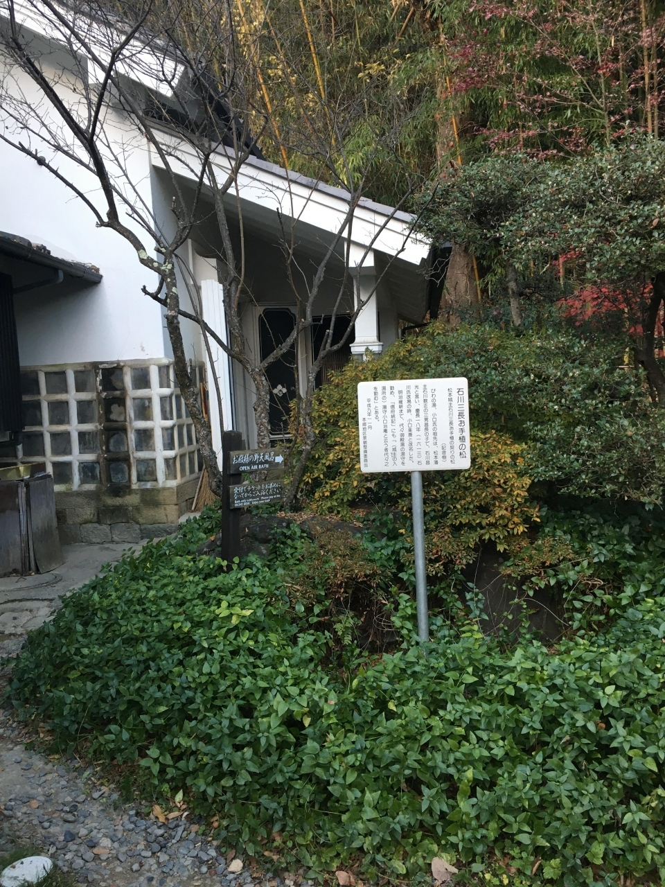 武家屋敷のような施設の建物