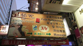 足藝舎 (漢口道店)
