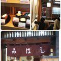 写真:みはし 上野本店