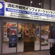 浜松の観光案内所