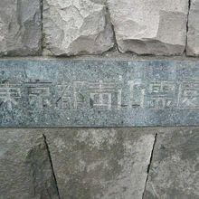青山霊園は、港区にある広大な霊園で、日本で初めての公営の墓地となったものです。