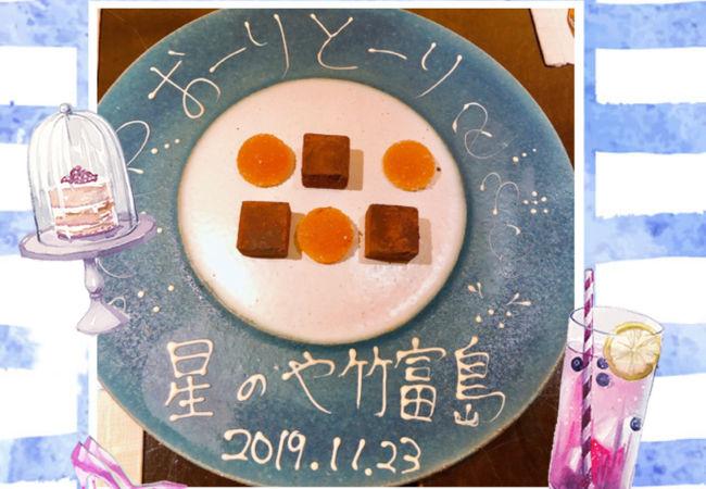 この食事を食べるために泊まりたい 星のや竹富島