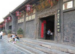 中国票号博物館(日昇昌)
