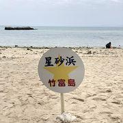 星砂の浜 竹富島