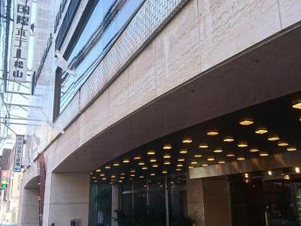 国際ホテル松山 写真