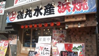 磯丸水産 八王子店