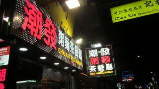 潮發粥麺餐廳 (樂道店)