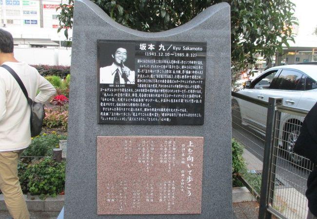 坂本九歌碑