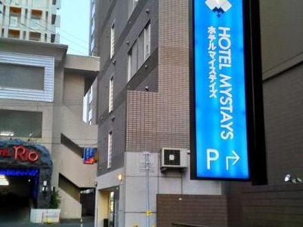 ホテルマイステイズ札幌中島公園別館 写真