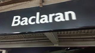 バクララン駅
