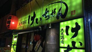 大衆酒場 けいちゃん 神保町店