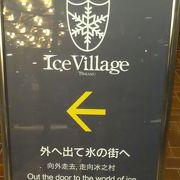 トマムならではの氷の街へ