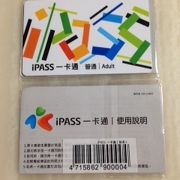 日本のICOCAの様なカードです