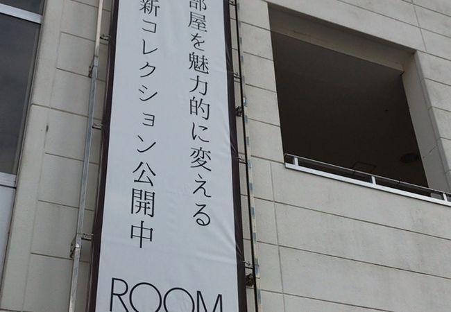 かねたや ルームデコ (幕張新都心店)