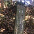 写真:長楽寺跡碑