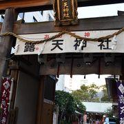 露天神社、通称が「お初天神さん」です