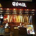 写真:串家物語 ダイバーシティ東京プラザ店