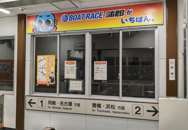 三河塩津駅