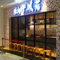 写真:焼肉平城苑 ダイバーシティ東京プラザ店