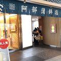 写真:阿部蒲鉾店 本店