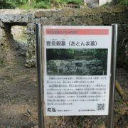15-16世紀の宮古島首長の後妻のお墓