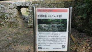 アトンマ墓
