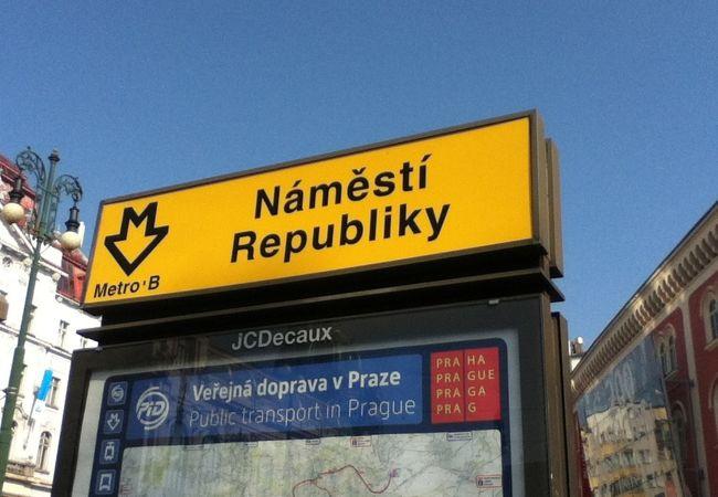 ナメスティ レプブリキ駅