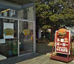 カフェ&ハンバーガー ラーマル