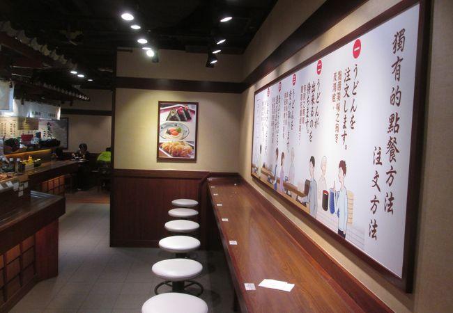 丸亀製麺 (iSQUARE店)