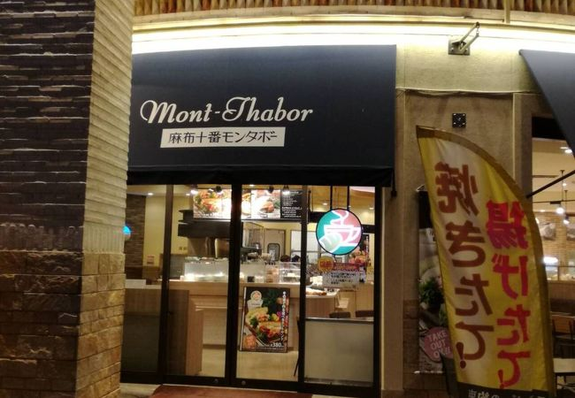 モンタボー 東京江東店
