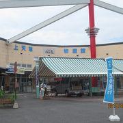道の駅も併設している物産館