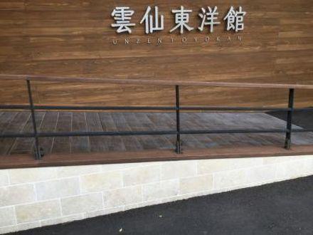 湯 快 リゾート 雲仙 東洋 館