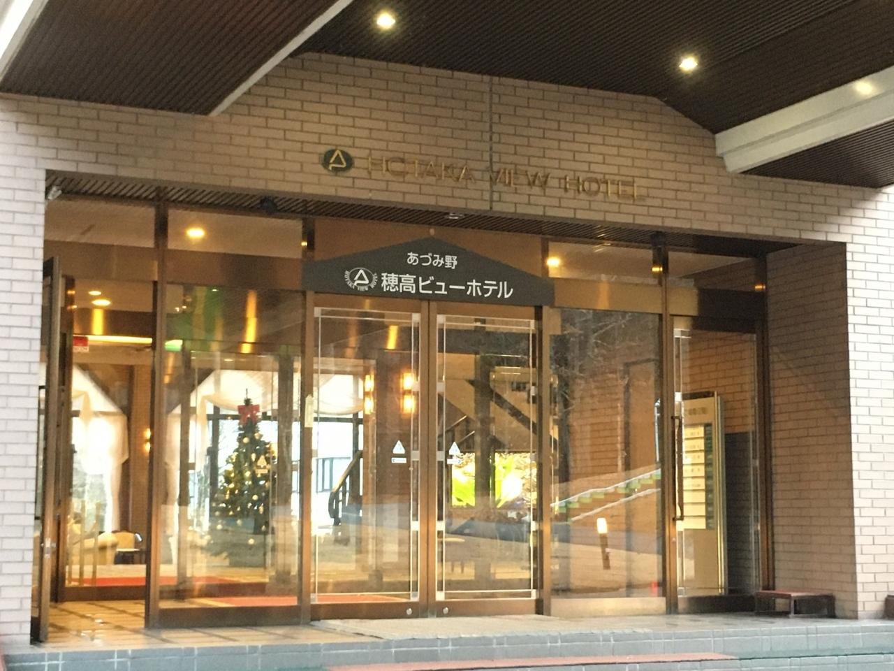 穂高温泉郷 安曇野穂高ビューホテル 写真