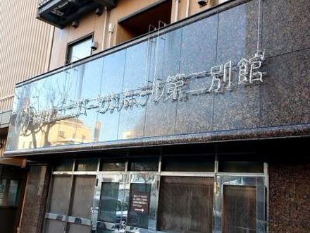岡山ユニバーサルホテル第二別館 写真