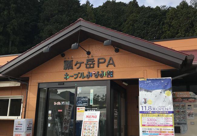 瓢ケ岳パーキングエリア