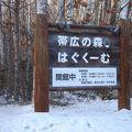 写真:帯広の森 はぐくーむ
