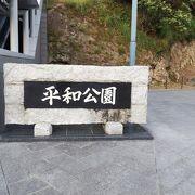 長崎の象徴的な場所