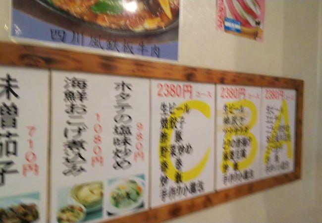 台湾料理 海香亭