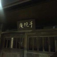 正岡子規の旧宅