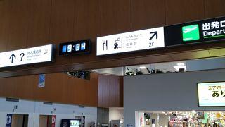 こじんまり 奄美空港