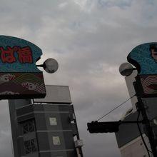 浅草の国際通りの今半から西へのびる道にはカッパの垂れ幕