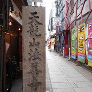 歌にもなっている大阪ミナミの名所