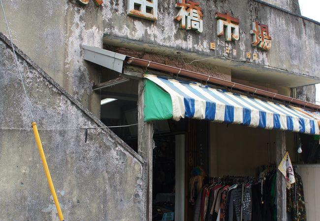 奄美大島名瀬市街中心にある昔ながらの末広・永田橋市場はいい