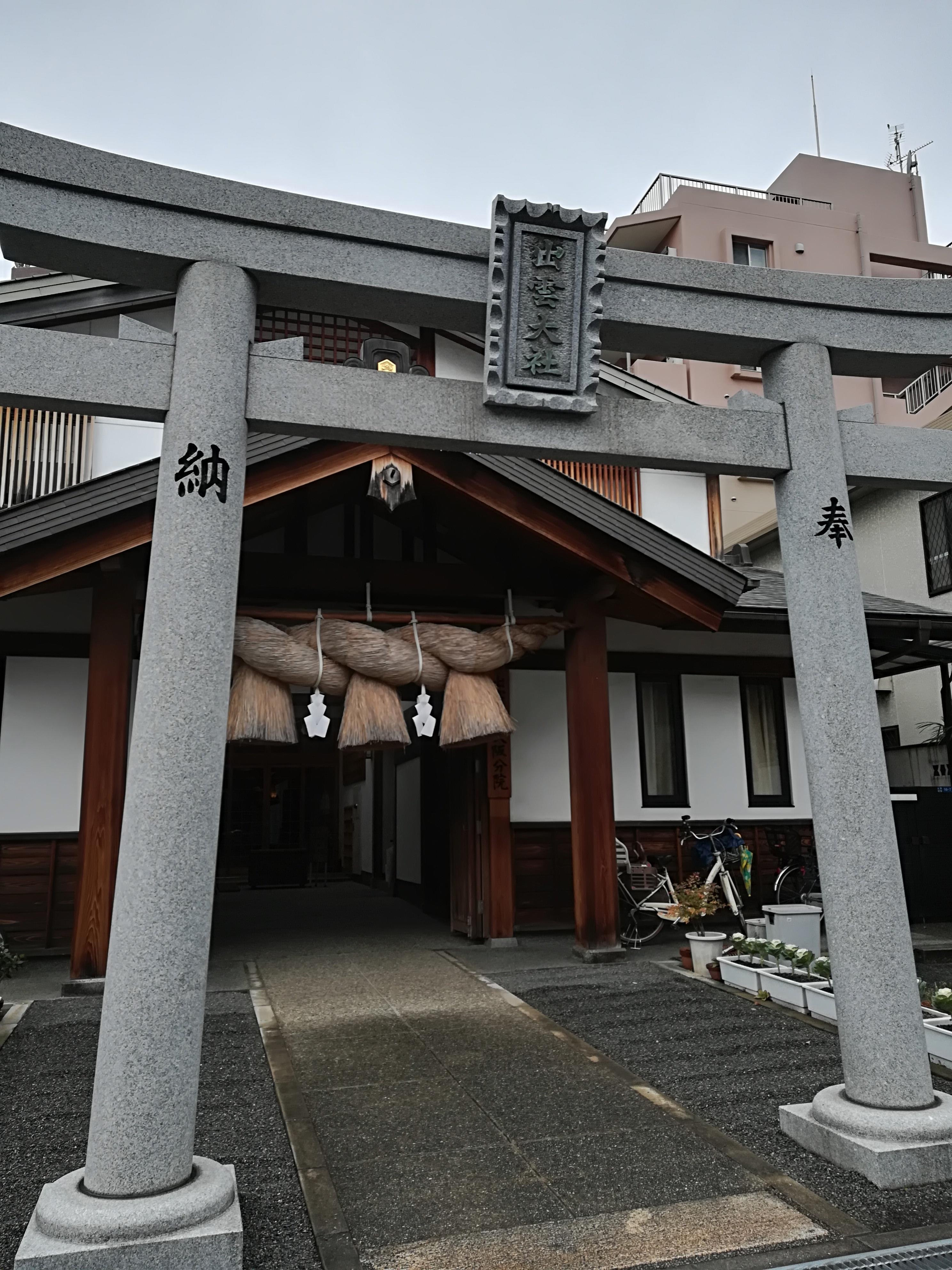 出雲大社 大阪分院