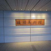 佐川美術館は国宝の梵鐘をはじめ、日本画や彫刻、陶芸作品を数多く展示しています。