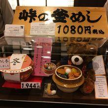 峠の釜めし本舗 おぎのや 横川サービスエリア店(上り線)
